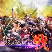 クルーズ、大合戦RPG『天上乱世 戦 -IKUSA-』を「Mobage」で提供決定! 事前登録の受付開始