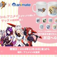 miHoYo、『崩壊3rd』のグッズ展開を12月28日よりアニメイト秋葉原で開始…アクリルスタンドやマグカップなど販売