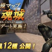 VOYAGE SYNC GAMESとSelvas、『GUN FIRE』に日本の城をテーマとした新マップが登場 怪盗や雪の妖精などに変身できる新装具も公開
