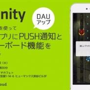 カイト、「appC cloud」主催でPUSH通知とリーダーボードをUnityゲームに実装する方法についての無料勉強会を開催