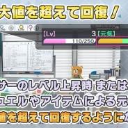 バンナム、『アイドルマスター ミリオンライブ! シアターデイズ』で「元気」の仕様変更 オーバーフローが可能 スパークドリンクの上限も30個に