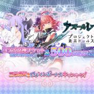 スクエニ、『プロジェクト東京ドールズ』×『アズールレーン』コラボを29日より開催! 28日17時からは新UR【執行人形】が登場するガチャを開始