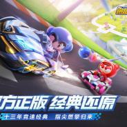 テンセント、『Racing Kart Rider』をリリース! オンラインゲーム『カートライダー』がスマホゲームに! 無料首位、売上3位と好スタート!