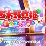 ブシロード、『スクスタ』で期間限定「西木野真姫誕生日ガチャ」を開催!