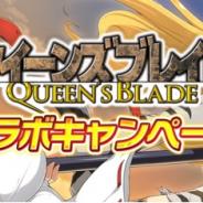 HONEY∞PARADE GAME、『シノビマスター 閃乱カグラ NEW LINK』で『クイーンズブレイド』コラボ第二弾を開始!