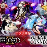 エイチーム、『ヴァルキリーコネクト』で人気TVアニメ「オーバーロードIII」とのコラボを開催 コラボ記念ガチャ「オーバーロードフェス」を実施
