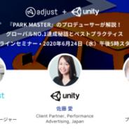 グローバルでNo.1を達成した『Park Master』の裏側を徹底解剖…ハイパーカジュアルゲームのグローバル展開に関するオンラインセミナーを開催!