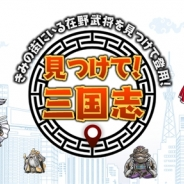 ウィットゲームス、三国志が題材の位置情報ゲーム『見つけて!三国志』をGoogle Playでリリース…三顧の礼イベントやリリースキャンペーンを開催