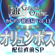 FGO PROJECT、『Fate/Grand Order』で「カルデア放送局Vol.13 第2部第5章オリュンポス 配信直前 SP」を4月8日に放送