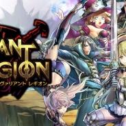 Aiming、スマホ向けアクションオンラインRPG『ヴァリアント レギオン』のオープンβテストを開始