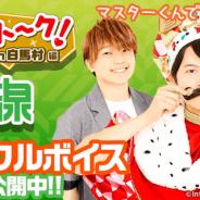 DeNA、「ハッカドール」が<音泉>とのコラボキャンペーンを開始 下野紘さんや天﨑滉平さん、熊⾕健太さんが実写フルボイスで登場