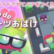 ワーカービー、『パズルdeフルーツおばけ』を「Yahoo!ゲーム」で配信開始