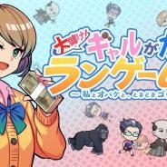大和証券グループのCONNECT、酒田五法が学べるゲームアプリ『大儲け!ギャルがカブでのランゲーム!? ~ 私とオバケと、ときどきゴリラ ~』をリリース