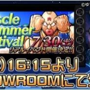 SHOWROOM、『キン肉マン マッスルショット』のイベント「キン肉マンの日 火事場の延長戦!Muscle Summer Festival(M・S・F)」を生中継