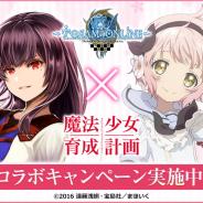 アソビモ、『トーラムオンライン』でアニメ「魔法少女育成計画」とのコラボキャンペーンを復刻開催