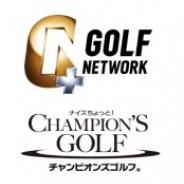 epics、 『チャンピオンズゴルフ』でゴルフスコア管理アプリ「GOLF NETWORK PLUS」とのコラボイベントを開催