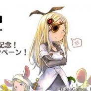 BlazeGames、『リトル ノア』のギルドバトルのリリース記念でカムバックキャンペーンを実施…竹達彩奈さんのサイン色紙が当たるTwitterキャンペーンも