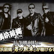 Donuts、『暴走列伝 単車の虎』で「横浜銀蝿」の名曲「男の勲章」を実装!