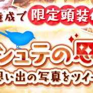 X-LEGEND、『Ash Tale-風の大陸-』でCP開催中 RT目標達成で頭装備「ハッピーラクーム」プレゼントなど!!