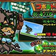 イグニッション・エム、『ぼくとネコ』で2月の新イベント「コボルト冒険記~樹海のヒーロー篇~」を開催!