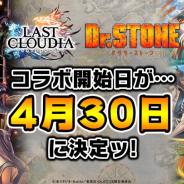 アイディス、『ラストクラウディア』でアニメ「Dr.STONE」コラボを30日より開催!「石神千空」「コハク」詳細情報を発表