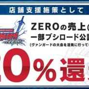 ブシロード、公認カードゲーム専門店の支援としてアプリ『ヴァンガードZERO』の売上20%還元施策を実施