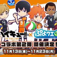 セガ、『ぷよぷよ!!クエスト』×「ハイキュー!! TO THE TOP」コラボ第2弾を11月13日より開催 日向たちが勇者になって世界を救う
