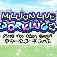 バンナム、『ミリシタ』で「MILLION LIVE WORKING☆ ~Get to the top!サマースポーツフェス~」を明日15時より開催!