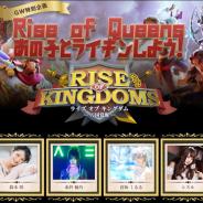 Lilith Game、『Rise of Kingdoms ―万国覚醒―』で「GW特別企画~Rise of Queens~あの子とライキンしよう!」大会を4月30日より開催