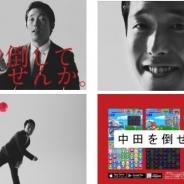 セガゲームス、『ぷよぷよ!!クエスト』でオリエンタルラジオ・中田敦彦さんが登場するテレビCM「中田を倒せ篇」をオンエア