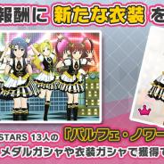 バンナム、『ミリシタ』でドロップ報酬に新たな衣装「パルフェ・ノワール」のPRINCESS STARS13人分を追加!