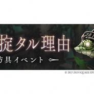 ポケラボとスクエニ、『SINoALICE』で防具イベント「掟ノ捉タル理由」を明日16時より開催! 新たな防具「避役シリーズ」が登場!
