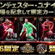 gloops、『欧州クラブチームサッカー BEST☆ELEVEN+』 にイングランド プレミアリーグ所属のクラブチーム「マンチェスター・ユナイテッド」を追加