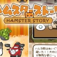 SEEC、ハムスター育成アプリ『ハムスターストーリー』のiOS版を配信開始