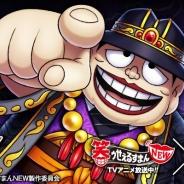 gloops、『大戦乱!!三国志バトル』がTVアニメ「笑ゥせぇるすまんNEW」とのコラボを6月1日より実施
