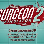 想像力の分だけ悪ふざけできる外科手術シミュレーター『Surgeon Simulator 2』の日本語Twitter開設! リツイートで患者ボブの首振り人形当たる