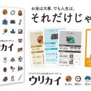 バンソウ、フリマアプリで人生を楽しむボードゲーム『ウリカイ』の予約販売を開始