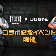 PUBG、『PUBG MOBILE』でムービーコンテンツ「クロちゃん声優やってみるしん」を公開中! 小野賢章さんの熱血指導