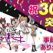 アニマックス、『あかねさす少女』のゲームリリース日を10月15日に決定! 事前登録30万人突破で報酬の追加も
