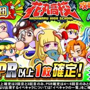 KONAMI、『実況パワフルプロ野球』で「応援団 花丸高校攻略ガチャ」を開催!