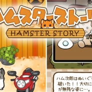 SEEC、『ハムスターストーリー』の事前登録を開始 かわいいハムスターを育てる癒しの育成ゲーム