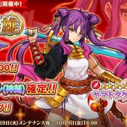 EXNOA、『英雄*戦姫WW』で「古代英雄ガチャ 豪炎」を開催! 新規英雄「ヤマトタケル(神剣)」が登場