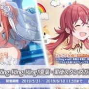 バンナム、『シャニマス』で「期間限定 Ring-Ring-Ring! 夏葉・果穂スタンプガシャ」を開始! 「ジューンブライド記念特別パッケージ」も販売
