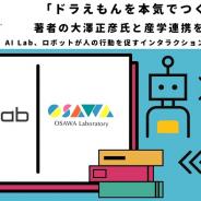 サイバーエージェント「AI Lab」、「ドラえもんを本気でつくる」著者の大澤正彦氏と産学連携…ロボットが人の行動を促すインタラクションモデルの研究強化へ