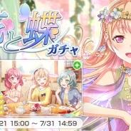 Craft Eggとブシロード、『バンドリ! ガールズバンドパーティ!』でイベント「つぼみ開く時」と「花と蝶ガチャ」を開始!