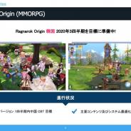 韓国Gravity、『ラグナロク』IPを活用したスマホゲームの展開を強化…『Ragnarok Origin』『Ragnarok Tactics』『Ragnarok X』を準備中!