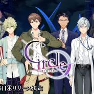 サクセス、女性向け恋愛ADV『Circle~環り逢う世界~』を25日にリリース決定!
