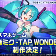 エイチーム、新作パイプラインは合計3本 今春リリースに向けて『初音ミク-TAP WONDER-』を開発中