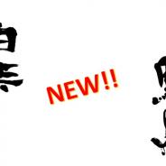 【連載】ゲーム業界 -活人研 KATSUNINKEN- 第五十四回「最新を知らずして…」