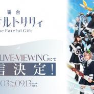ブシロード、舞台「アサルトリリィ The Fateful Gift」全公演のLINE LIVE-VIEWINGでの有料配信を決定